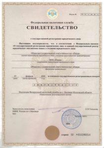 свидетельство-о-государственной-регистрации-юр.л